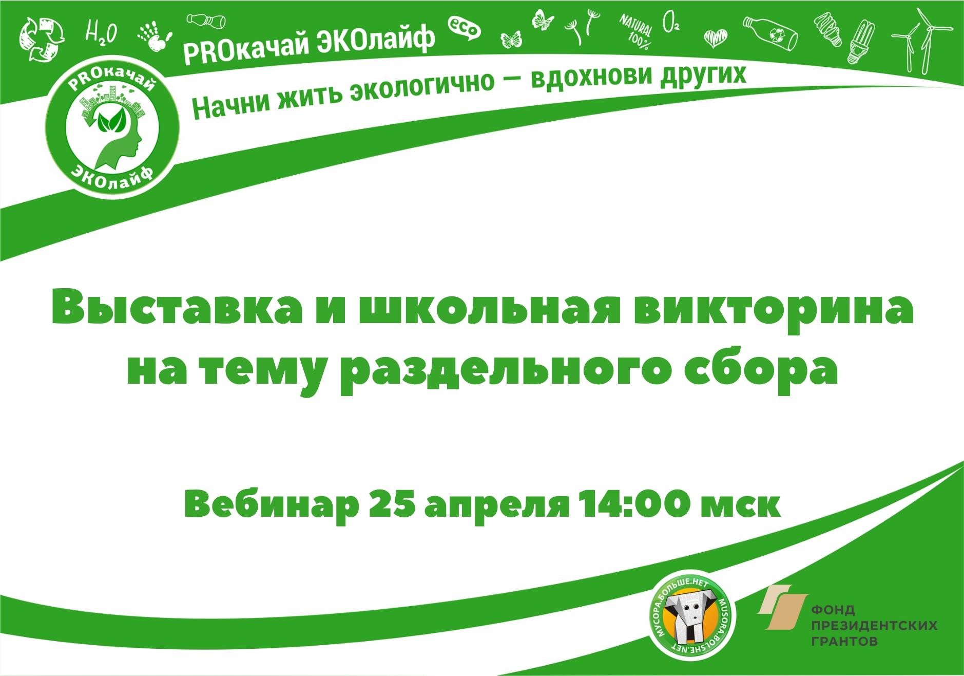 вебинар выставка и школьная викторина на тему раздельного сбора
